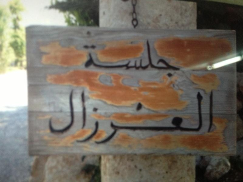 Al 3arzal restaurant- They Loved it